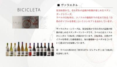 コノスルシャルドネヴァラエタル750ml[チリ/白ワイン]