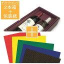 【ギフトラッピング】ボトル2本箱+包装紙【お中元】【gift】