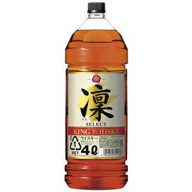 宝 キングウイスキー 凛 セレクト 4L 4000ml あす楽対応 [宝酒造]【母の日】