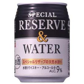 サントリー リザーブ&ウォーター 9度 [缶] 250ml x 24本[ケース販売] 送料無料(本州のみ)[ウイスキー 9度 日本 サントリー][3ケースまで同梱可能]