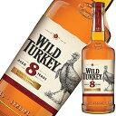 ワイルドターキー 8年 50度 700ml 正規品 [WILD TURKEY(R)/アメリカ/バーボン/ウイスキー] 送料無料※(本州のみ) [明…