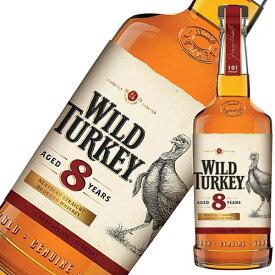 ワイルドターキー 8年 正規品 1L 1000ml あす楽対応 [WILD TURKEY(R) アメリカ バーボン ウイスキー] 母の日 父の日 ギフト