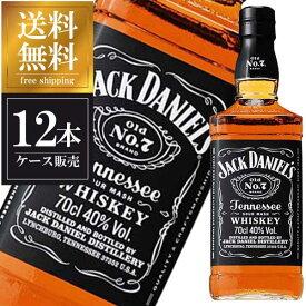 ジャックダニエル ブラック 40度 700ml x 12本 正規品 あす楽対応 [ケース販売] [Jack Daniel's][アサヒ アメリカ テネシー バーボン ウイスキー] 母の日 父の日 ギフト