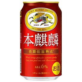キリン 本麒麟 [缶] 350ml x 24本[ケース販売] 送料無料(本州のみ) [キリン リキュール 国産 ALC6%]
