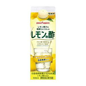 ポッカサッポロ レモン果汁を発酵させて作ったレモンの酢 [紙パック] 500ml x 12本[2ケース販売] 送料無料※(本州のみ) [ポッカサッポロ/日本/飲料/HV32]