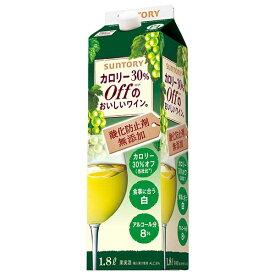 サントリー カロリーオフおいしい無添加ワイン 白 [紙パック] 1.8L 1800ml x 6本[ケース販売] 送料無料(本州のみ) [サントリー 日本 白ワイン DC1WP] 母の日 父の日 ギフト
