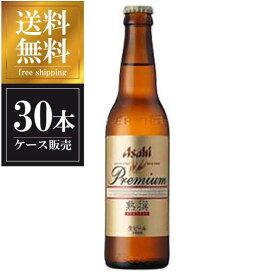 アサヒ プレミアム生ビール熟撰 小びん334ml x 30本 [瓶] 送料無料(本州のみ) [国産 ビール ALC 5.5% アサヒ]