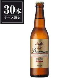 アサヒ プレミアム生ビール熟撰 小びん334ml x 30本 [瓶] [国産 ビール ALC 5.5% アサヒ]