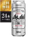 アサヒ スーパードライ 500ml x 24本 [缶] 送料無料※(本州のみ) あす楽対応 [国産/ビール/缶/ALC 5%] [2ケースまで同梱可能][アサヒ]