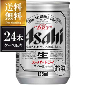 アサヒ スーパードライ 135ml x 24本 [缶] 送料無料(本州のみ) [国産 ビール 缶 ALC 5%] [3ケースまで同梱可能][アサヒ] 母の日 父の日 ギフト