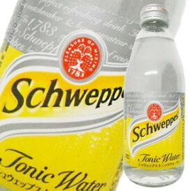 シュウェップス トニックウォータ− [瓶] 250ml x 24本 送料無料(本州のみ) あす楽対応 [ケース販売] [2ケースまで同梱可能][コカコーラ]【ギフト不可】
