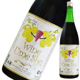 赤ワインベースの梅酒 1.8L 1800ml [麻原酒造/埼玉県] 果実酒 送料無料※(本州のみ)