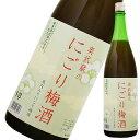 奥武蔵のにごり梅酒 1.8L 1800ml [麻原酒造 埼玉県] 果実酒