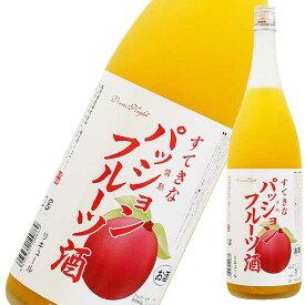 すてきなパッションフルーツ酒 1.8L 1800ml [麻原酒造/埼玉県] 果実酒 送料無料※(本州のみ)