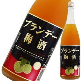ブランデー梅酒 1.8L 1800ml [麻原酒造/埼玉県] 果実酒