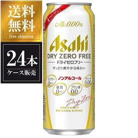 アサヒ ドライゼロフリー 500ml x 24本 [缶] 送料無料※(本州のみ) [国産/ビールテイスト清涼飲料/缶/ALC 0%] [2ケースまで同梱可能][アサヒ]