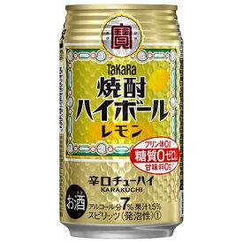 宝 焼酎ハイボール レモン 350ml x 48本 [2ケース販売] あす楽対応[宝酒造] 母の日 父の日 ギフト