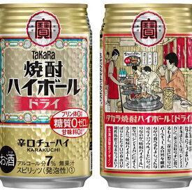 宝 焼酎ハイボール ドライ 350ml x 48本 [2ケース販売] あす楽対応[宝酒造] 母の日 父の日 ギフト