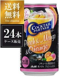 アサヒ カクテルパートナー 桃とマンゴーとオレンジ 350ml x 24本 送料無料※(本州のみ) [缶] [3ケースまで同梱可能][アサヒ]