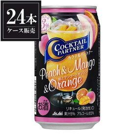 アサヒ カクテルパートナー 桃とマンゴーとオレンジ 350ml x 24本 [缶] [3ケースまで同梱可能][アサヒ]