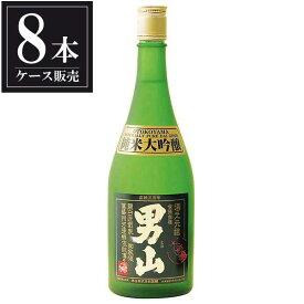男山 純米大吟醸 720ml x 8本 [ケース販売] [男山/北海道/岡永]【母の日】
