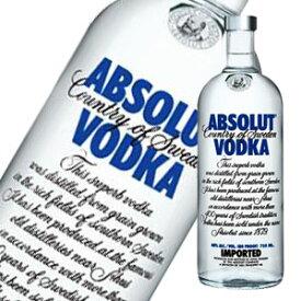 【限定割引クーポン配布中】アブソルート ウォッカ 40度 750ml [ペルノ]【高濃度アルコール】【酒】【スピリッツ】コロナ対策!高アルコール・手指の消毒用に!