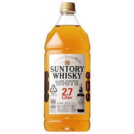 サントリー ホワイト 40度 [PET] 2.7L 2700ml x 6本[ケース販売][ウイスキー/40度/日本/サントリー]【母の日】