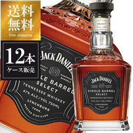 ジャックダニエル シングルバレル 750ml x 12本 正規品 送料無料※(本州のみ) [ケース販売] [Jack Daniel's/アメリカ/ジャック/アサヒ]【母の日】