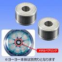 ハイパーヨーヨー マーキュリー用メタルベアリングセット (2個入)