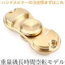 【在庫あり即納】【動画でわかる品質の差】ハンドスピナー (フィジェットスピナー)真鍮削り出しモデル 5thロット 100gVer (HandS…