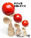 国産大けん玉「太陽」Lサイズ【赤】(けんだま/ケンダマ/ケン玉/剣玉/Kendama)