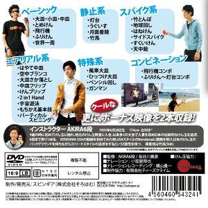 【DVD】けん玉ストリートスタイル/KENDAMASTREETSTYLE