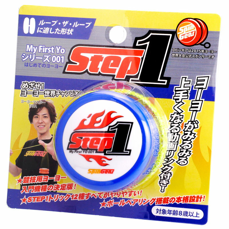 【初心者向けヨーヨーの決定版!】STEP1 / ステップワン