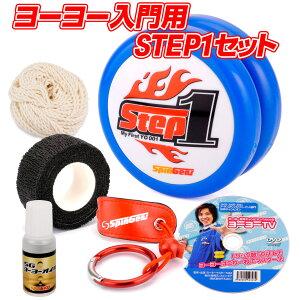 【初心者向けヨーヨーの決定版!】STEP1/ステップワン