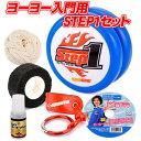 【ヨーヨーを始めるのに最適】STEP1ヨーヨーパーフェクトハイパースターターセット【福袋】