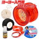 【ヨーヨーを始めるのに最適】STEP2ヨーヨーパーフェクトスターターセット【福袋】
