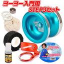 【ヨーヨーを始めるのに最適】STEP3ヨーヨーパーフェクトスターターセット【福袋】