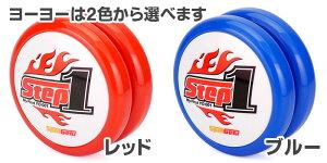 【ヨーヨーを始めるのに最適】STEP1パーフェクトスターターセット