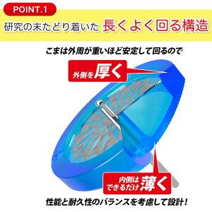 日本こままわし協会認定こまツバメ3個セット