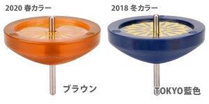 認定独楽ヒバリ(高精度プラスティックコマ)限定カラー