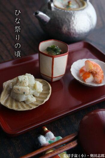 朱切手盆(小)・奥田志郎