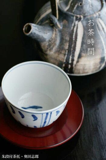 漆器・輪島塗:朱段付茶托・奥田志郎《茶托》