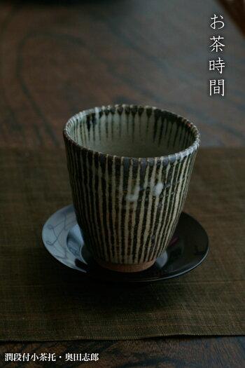 漆器・輪島塗:潤段付小茶托・奥田志郎《茶托》