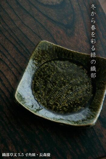 織部草文5.5寸角皿[濃]・長森慶