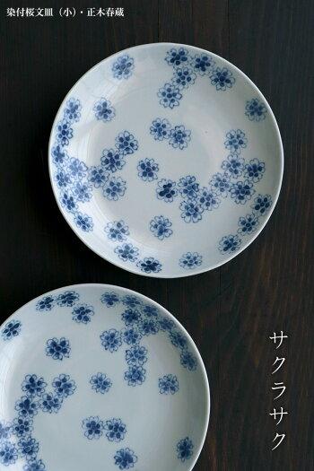 九谷焼:染付:染付桜文皿・小・正木春蔵《中皿・17.0cm》