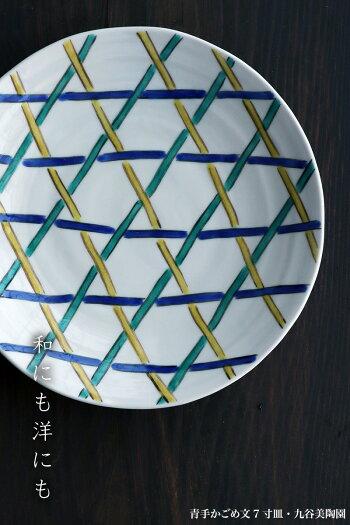 九谷焼:青手かごめ文7寸皿・九谷美陶園《中皿・21.7cm》
