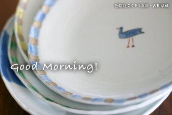 色絵鳥文タタラ丸皿・古川章蔵《大皿・24.5cm》
