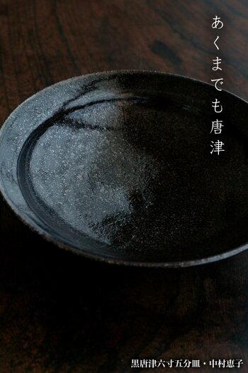 黒唐津六寸五分皿・中村恵子