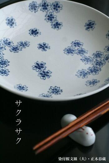染付桜文皿・大・正木春蔵