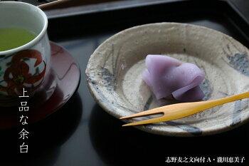 漆器:拭漆竹フォーク18cm・奥田志郎・甲斐のぶお工房《フォーク・竹・漆塗り》